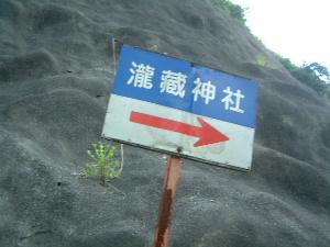 瀧蔵神社の道案内