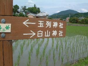 玉列神社から白山神社へ