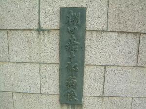 棚田嘉十郎の名前
