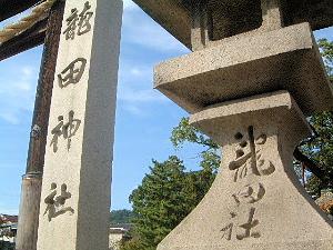 龍田神社の燈籠