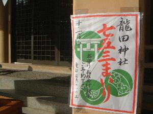 七五三 龍田神社