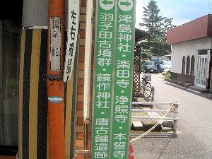 田原本地域の道標