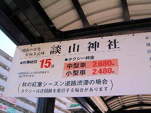 タクシー乗り場案内 桜井駅南口