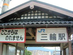 JR三輪駅の臨時改札口