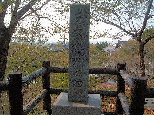 天文観測地の石碑