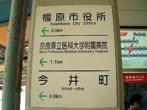 大和八木駅の案内板