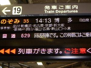 新幹線発車 タイムテーブル