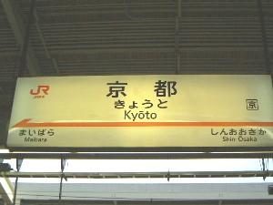 京都駅 新幹線