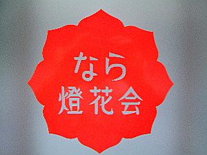 燈花会ロゴマーク