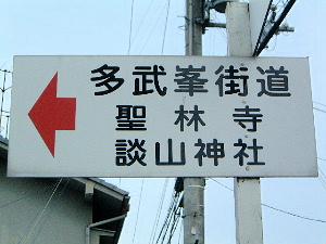 多武峰方面への道