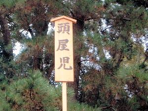 頭屋児 松ノ下式 春日若宮おん祭