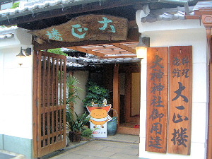 奈良の旅館大正楼