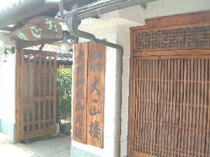 格子窓 奈良の旅館大正楼