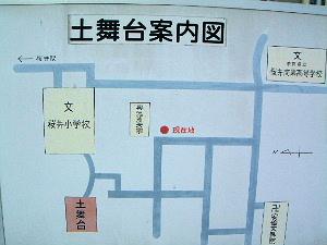 土舞台の地図