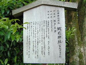 綱越神社の説明書