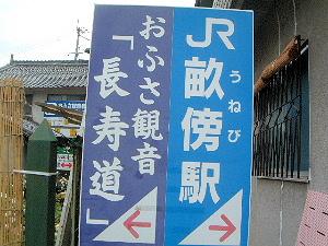 JR畝傍駅 長寿道 おふさ観音