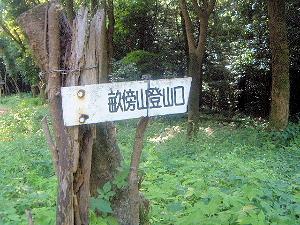unebiyama-climb.jpg