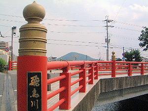 畝傍山と蘇武橋