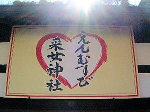 縁結びの神様 采女神社