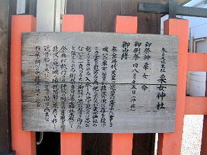 采女神社の案内書
