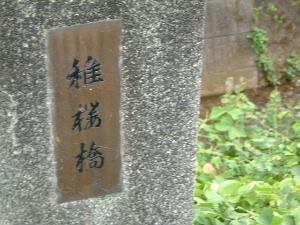 稚桜橋 奈良県桜井市