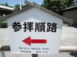 worship-regular-route 参拝順路