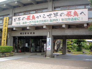 明日香村役場