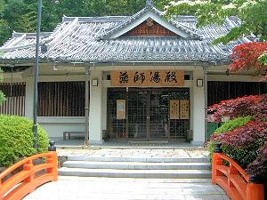 薬師湯 霊山寺