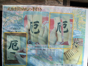 Base de données des P.N.J utilisables  - Page 3 Yakuyoke-warifu
