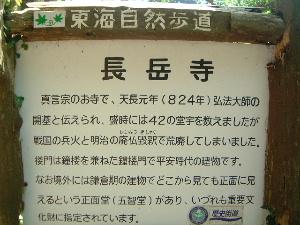 長岳寺の案内書