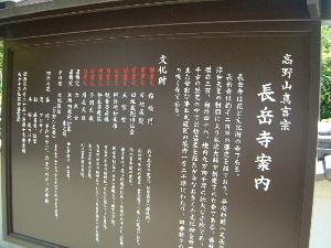 長岳寺の解説